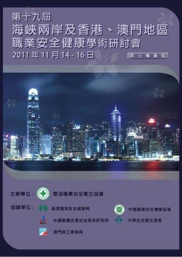 職安健、環保產品及服務展覽 - 社團法人中華民國工業安全衛生協會