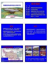 报告提纲 - 中国地质大学(武汉)青藏高原研究中心