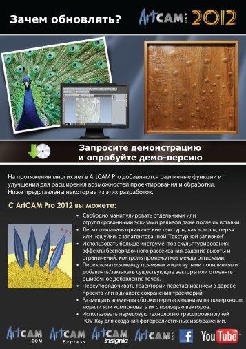 ArtCAM Pro 2012. Зачем обновлять.
