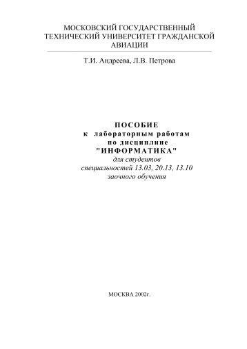 московский государственный технический университет ...