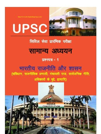 Indian Polity and Governance Hindi.pdf - Developindiagroup.co.in