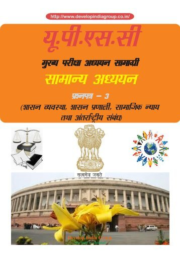 Civil Services Main revised Notes Paper 3 (Hindi) cover.pdf