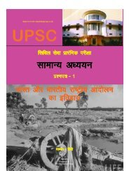History of India and Indian National Movement Hindi.pdf