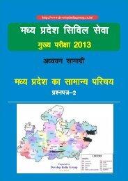 MPPSC Main Hindi Sample 1-7 pages paper 2.pdf - Develop India ...