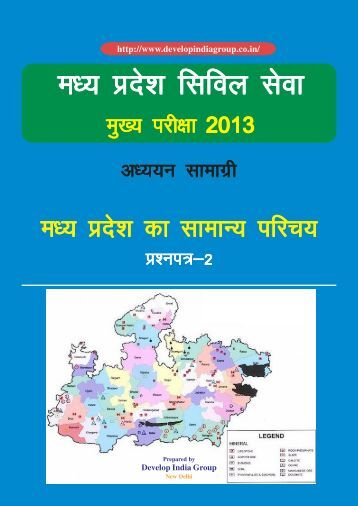 MPPSC Main Hindi Sample 1-7 pages paper 2.pdf - Develop India ...