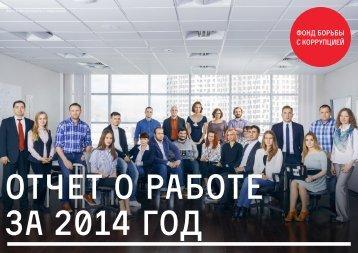 fbk_report_2014