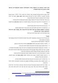 àæøçåú îúå÷ó ðéùåàéï - אתר הכנסת - Page 4
