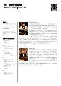 《钢琴大斗法》音乐会節目介紹 - Piano Battle - Page 3