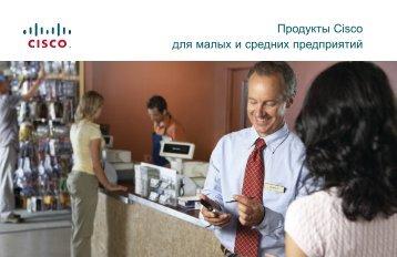 Продукты Cisco для малых и средних предприятий