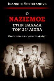 Ο Ναζισμός στην Ελλάδα τον 21ο αιώνα: Ποιοι του ανοίγουν το δρόμο (Ιωάννης Ξενοφάνους)