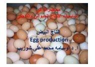 Asasyat_Entag_7aywany_Part2_20150504502