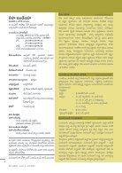 LEISA India Telugu - Page 2