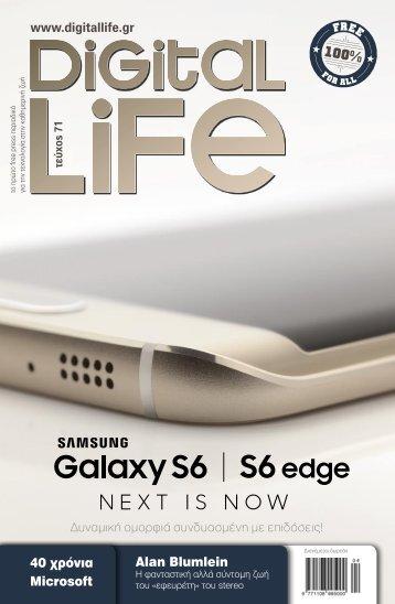 Digital Life - Τεύχος 71
