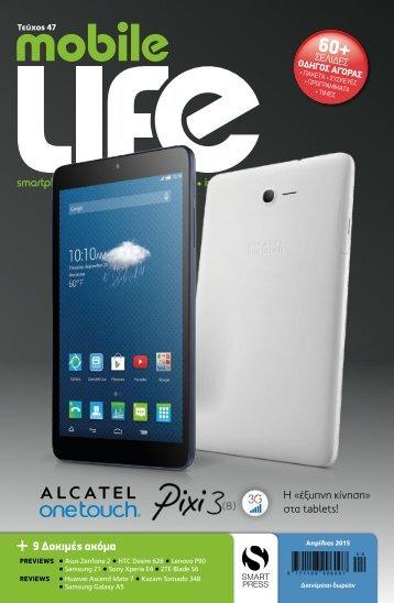 Mobile Life - Τεύχος 47