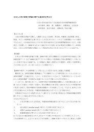 日本人小児の体格の評価に関する基本的な考え方 - 日本成長学会