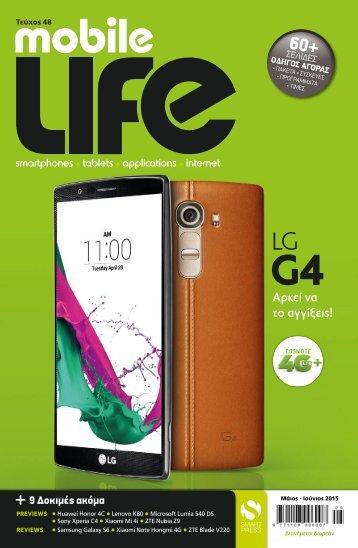 Mobile Life - Τεύχος 48