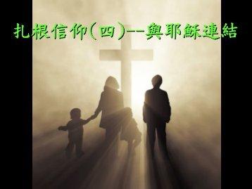 扎根信仰(四)-與耶穌連結