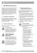 Инструкция по эксплуатации - Page 4