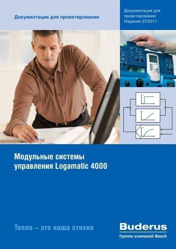 Модульные системы управления Logamatic 4000 - Buderus