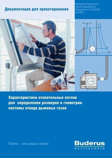 Документация для проектирования Характеристики ... - Buderus