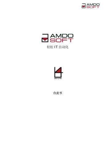 白皮书 - AmdoSoft Systems