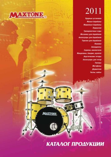 Малые барабаны - Jam.ua