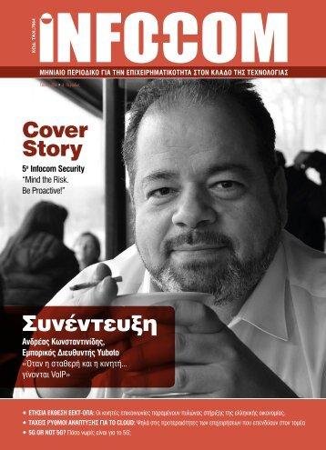 Infocom - Τεύχος 206