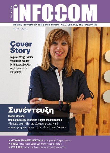 Infocom - Τεύχος 207