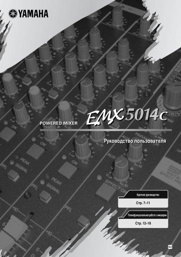 EMX5014C Owner's Manual - Yamaha
