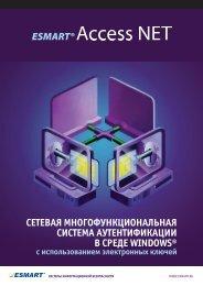 Сетевая многофункциональная СиСтема аутентификации в ...