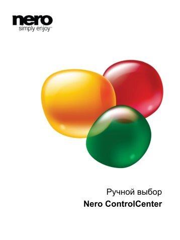 Nero ControlCenter