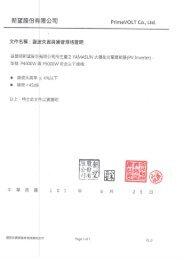 Page 1 Page 2 PrimeVOLT Co. Ltd. PV Inverter Test Record custon ...