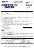5 晚–香港上海→福岡→長崎→濟洲島→上海香港超 ... - 香港中國旅行社 - Page 2