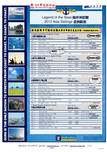 Legend of the Seas 海洋神話號2012 Asia Sailings ... - 香港中國旅行社
