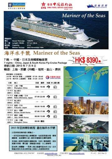 海洋水手號Mariner of the Seas - 香港中國旅行社