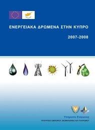 ενεργειακα δρωμενα στην κυπρο 2007-2008 - Υπουργείο Ενέργειας ...