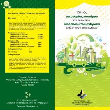 Οδηγός Οικονομίας Καυσίμου 2011.pdf - Υπουργείο Ενέργειας ...