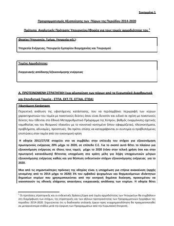 προταση για εξοικονομηση ενεργειας_ βιομηχανία.pdf - Υπουργείο ...
