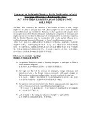Comments on the Interim Measures for the ... - AmCham China