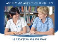 ACG 베트남과 AIS(호주국제학교)의 합병 - The Academic Colleges ...