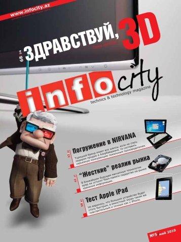ЗДРАВСТВУЙ, - InfoCity - aзербайджанский журнал о технике и ...