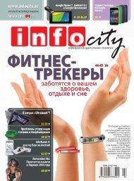 Скачать #08-2013 - Infocity
