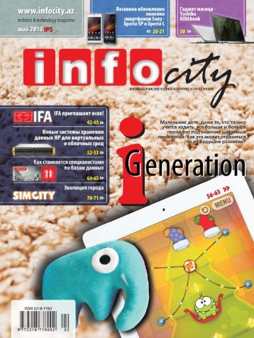 Скачать #05-2013 - Infocity