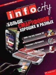 СМАРТФОНОВ - - InfoCity - aзербайджанский журнал о технике и ...