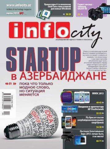Скачать #07-2013 - Infocity