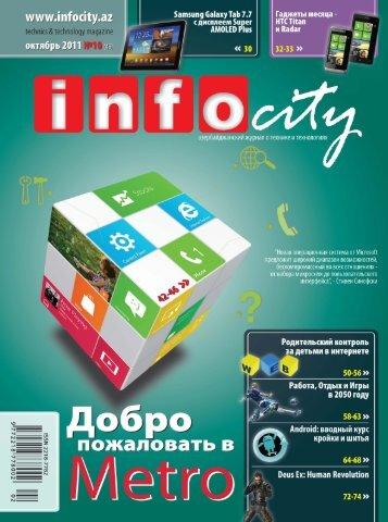 Родительского контроля - InfoCity - aзербайджанский журнал о ...