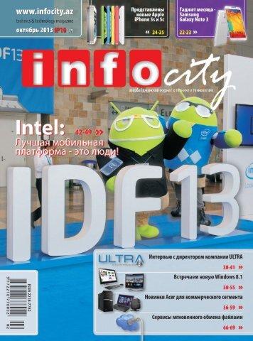 Скачать #10-2013 - Infocity