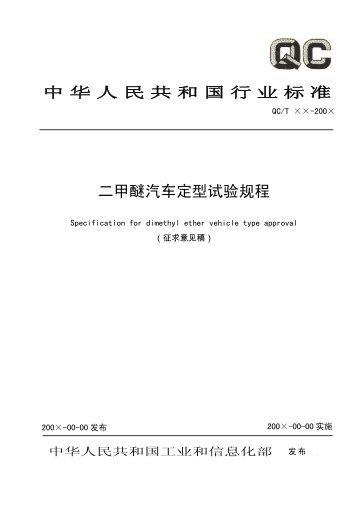 《二甲醚汽车定型试验规程》征求意见稿 - 全国汽车标准化技术委员会