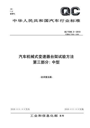 汽车机械式变速器总成台架试验方法第3部分:中型 - 全国汽车标准化 ...