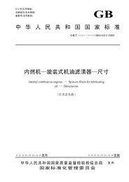 旋装式机油滤清器—尺寸 - 全国汽车标准化技术委员会